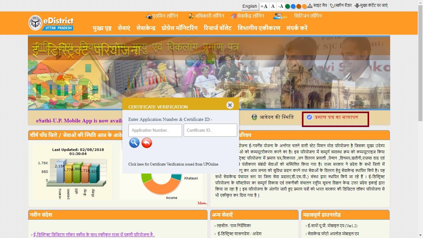 ati-Praman-Patra-Uttar-Pradesh-Caste-Certificate-Download-Certificate
