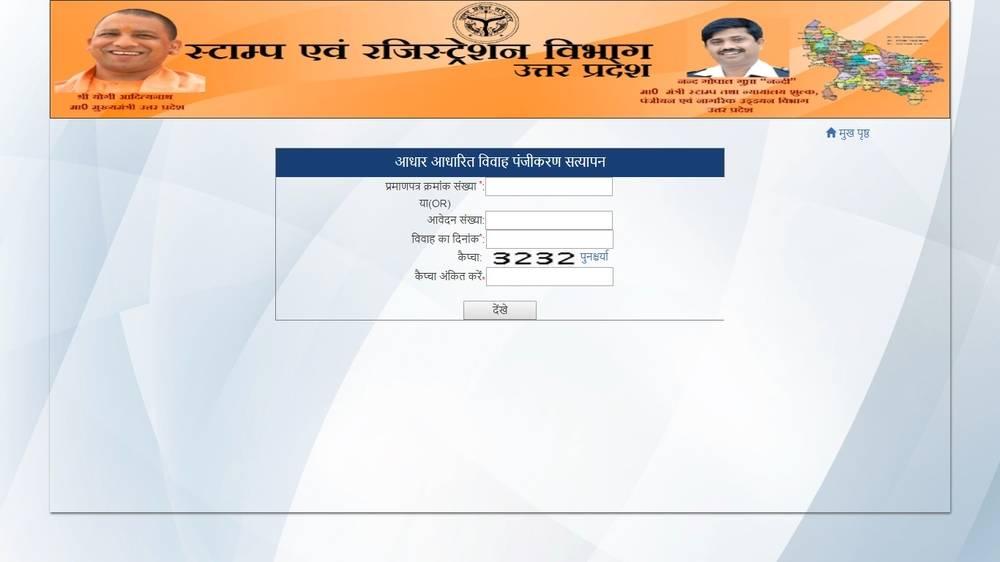 Image-6-Uttar-Pradesh-Marriage-Registration