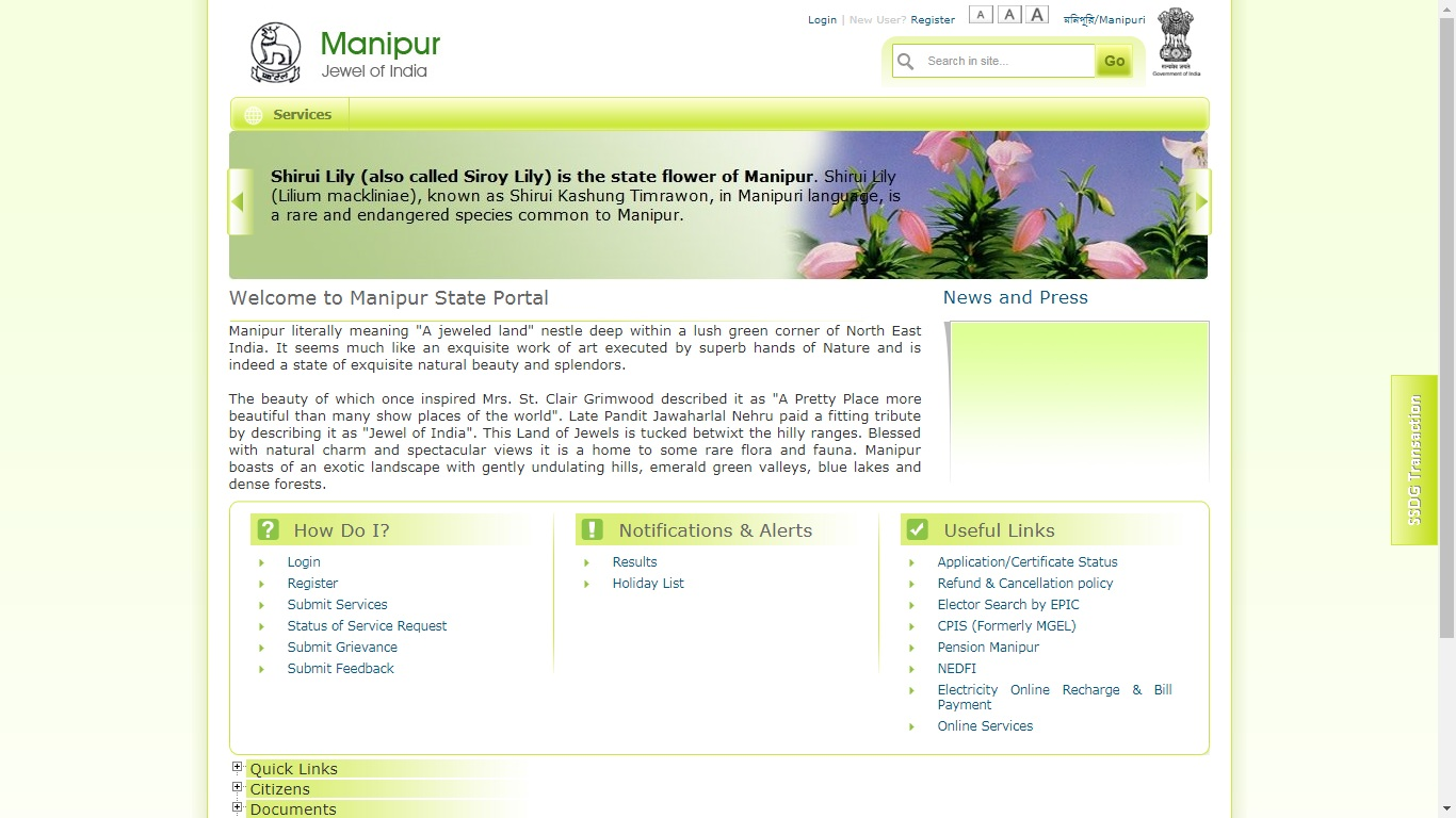 Manipur-Ration-Card-Home-Page