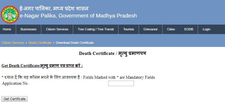 Death-Certificate-Madhya-Pradesh-Death-Certificate