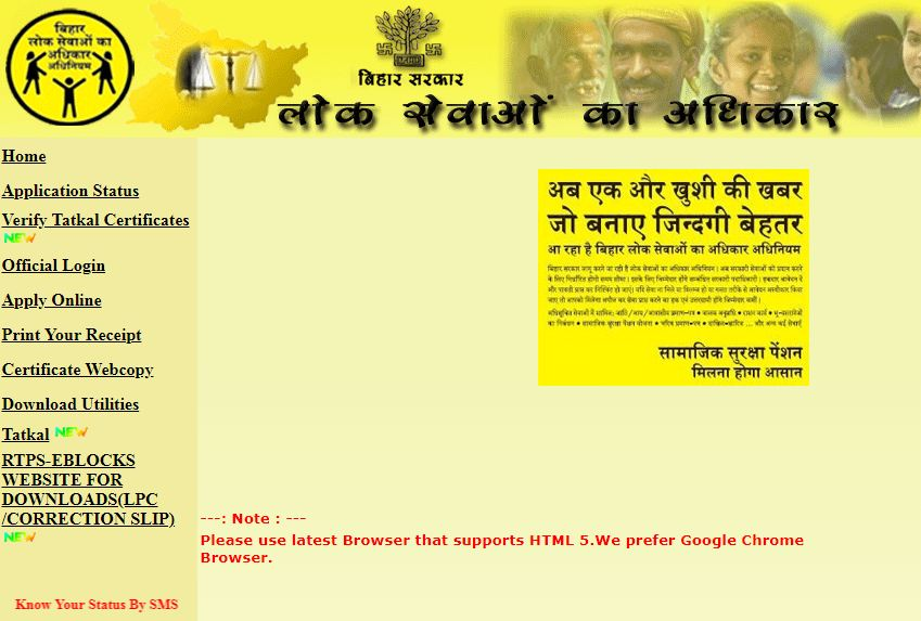 Homepage-Bihar-Domicile-Certificate