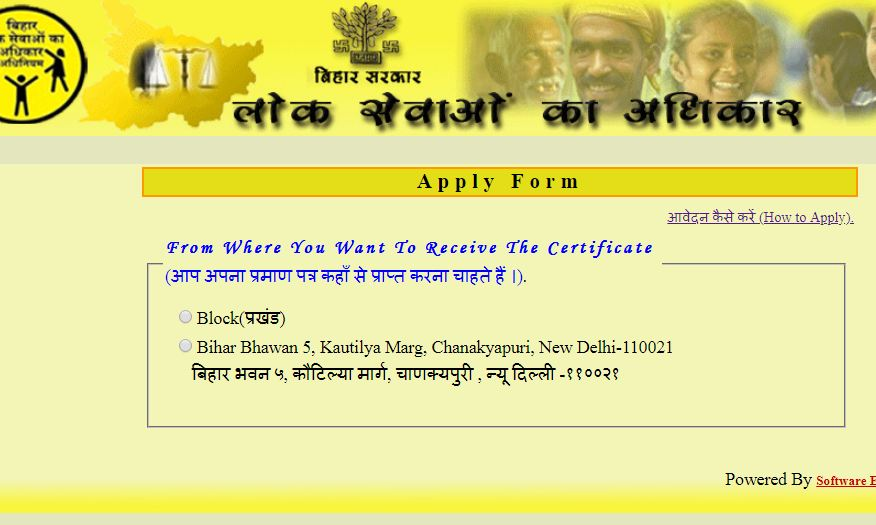 Apply-Form-Bihar-Domicile-Certificate