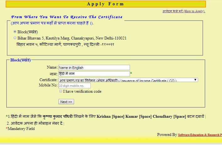 Application-Form-Bihar-Domicile-Certificate