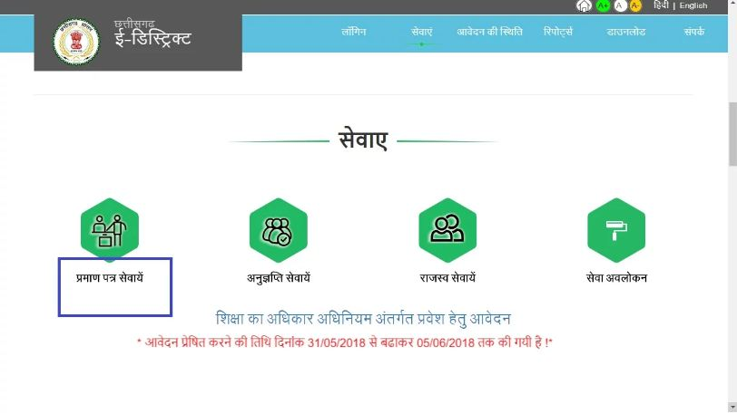 Chhattisgarh-Caste-Certificate-Services