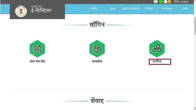 Chhattisgarh-Caste-Certificate-Online-Service