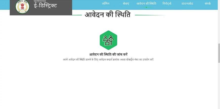 Chhattisgarh-Caste-Certificate-Track-Status