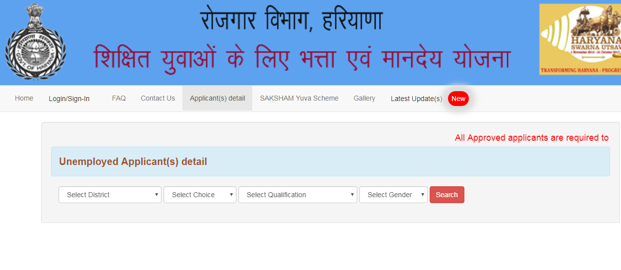 Check-status-Saksham-Yuva-Scheme
