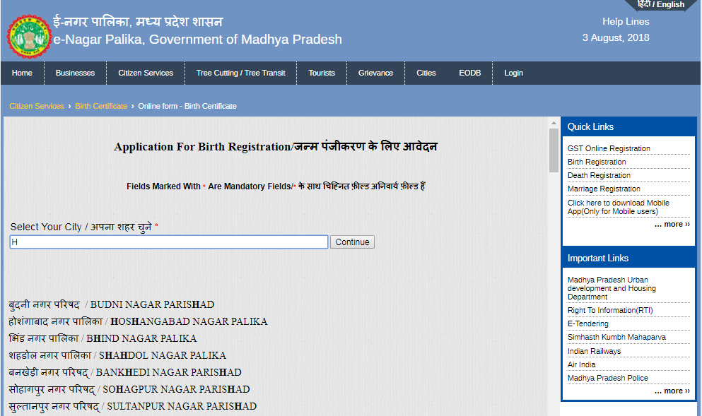 Madhya-Pradesh-Birth-Certificate-Application