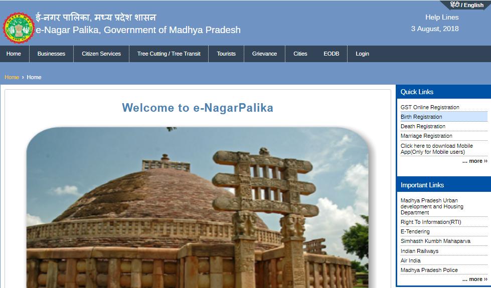 Madhya-Pradesh-Birth-Certificate-Home-Page