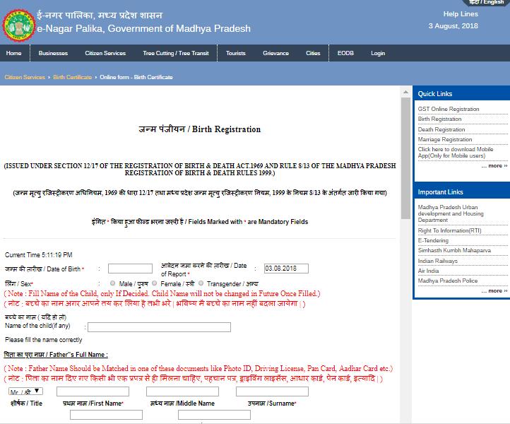 Madhya-Pradesh-Birth-Certificate-Registration