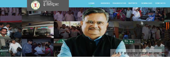 Chhattisgarh-Domicile-Certificate-home-Page