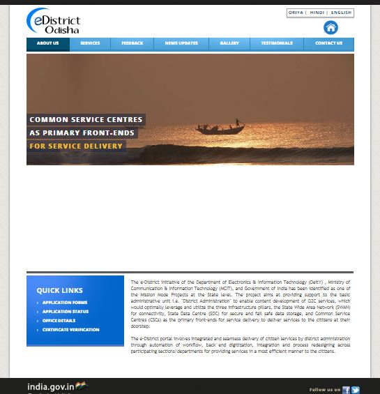 Odisha-Income-Certificate-Home-Page