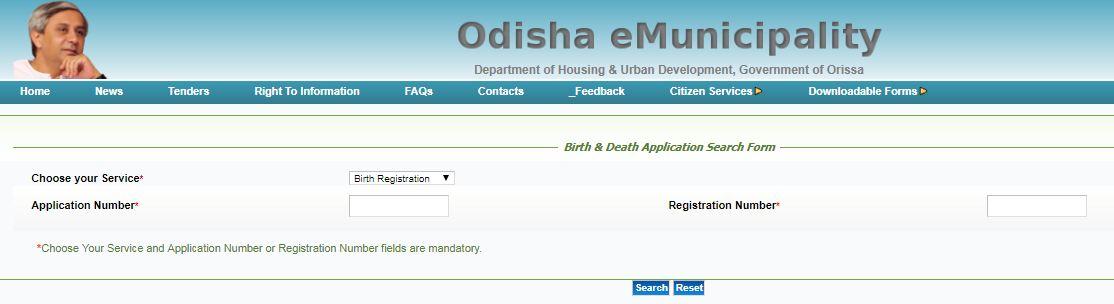 Application-Status-Odisha-Birth-Certificate