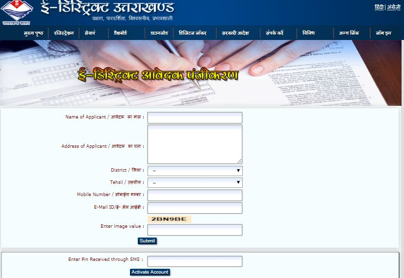 Uttarakhand-Death-Certificate-User-Registration