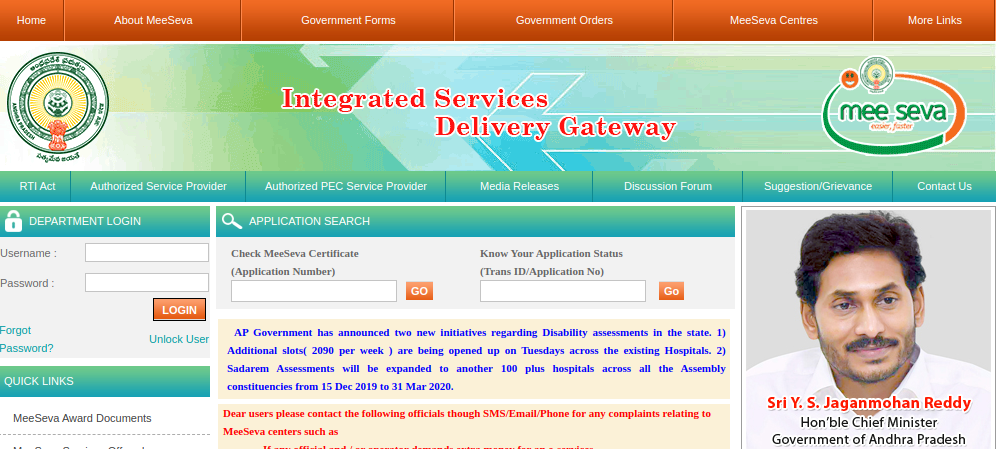 Andhra-Pradesh-Caste-Certificate-Track-Application