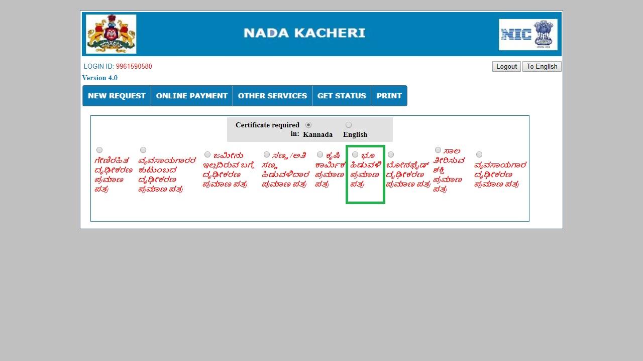 Karnataka Land Holding Certificate - Application Procedure