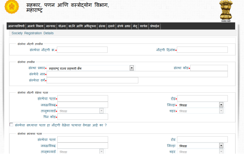 Maharashtra Society Registration Application