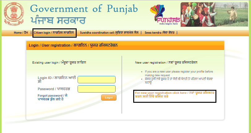 Punjab Non-Creamy Layer Certificate - Application - IndiaFilings