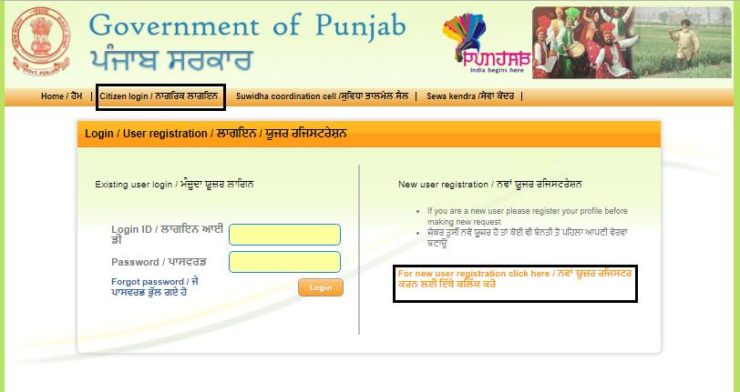 Punjab-Non-Creamy-Layer-Certifcate-Citizen-login
