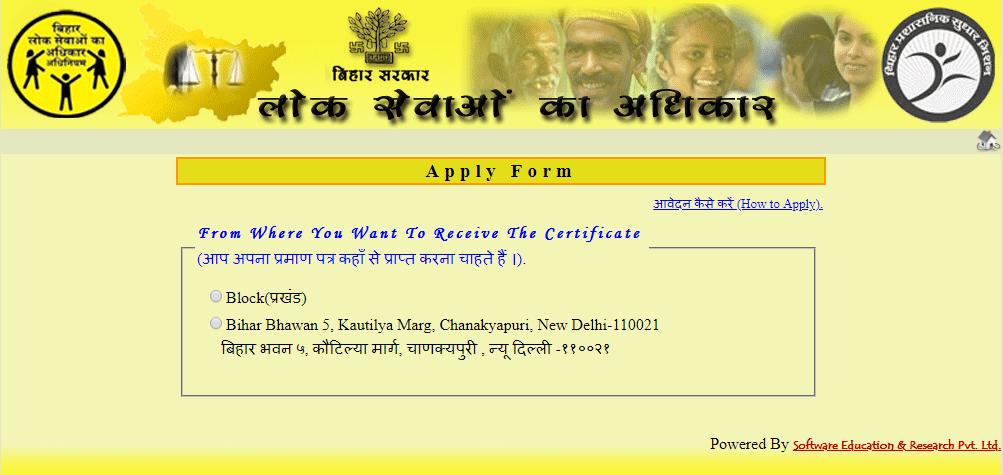 Bihar-Caste-Certificate-Apply-Online