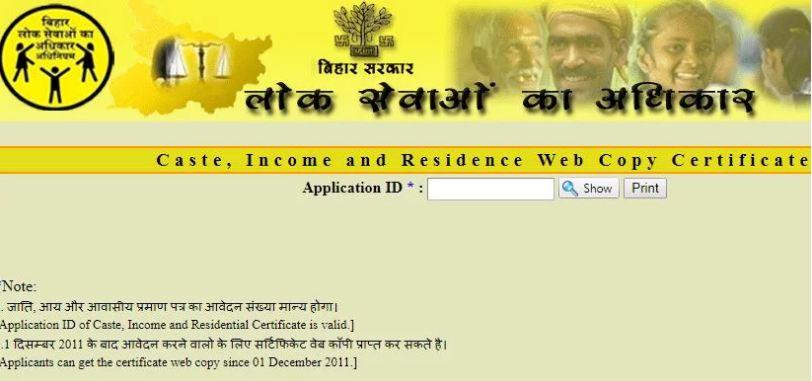 Download-Certificate-Bihar-Land-Possession-Certificate