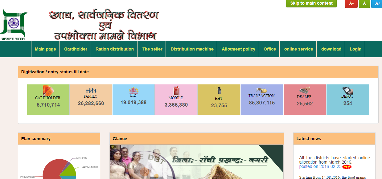 Jharkhand-Ration-Card-Home-Page