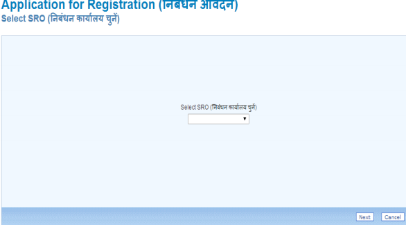 Jharkhand-Property-Registration-Application-Type