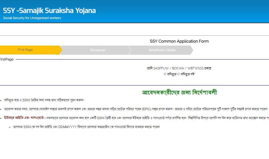 Samajik Suraksha Yojana - Eligibility & Application - IndiaFilings