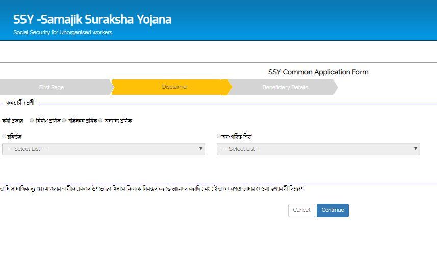 Step 4 - Samajik Suraksha Yojana