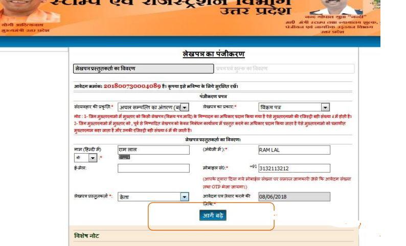 Uttar-Pradesh-Property-Registration-Registration-Form