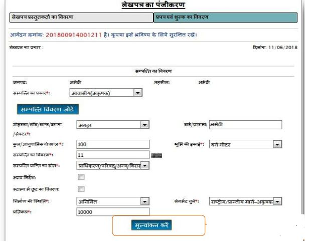 Uttar Pradesh Property Registration - IndiaFilings