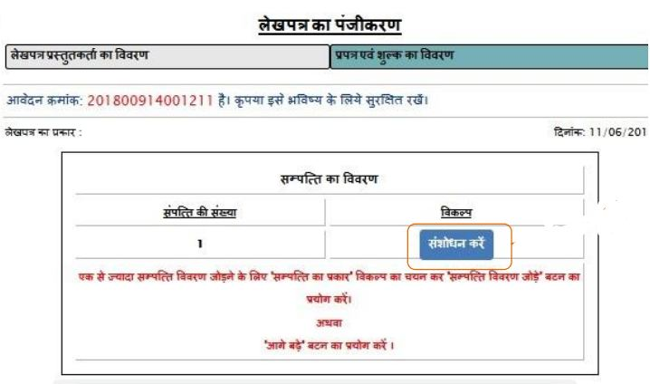 Uttar-Pradesh-Property-Registration-Property-Valuation