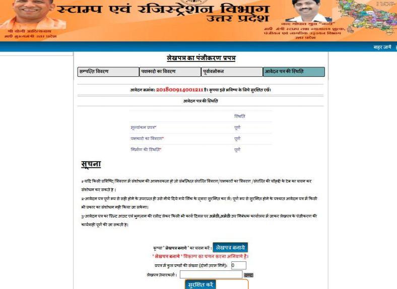 Uttar-Pradesh-Property-Registration-Payment-service-Type