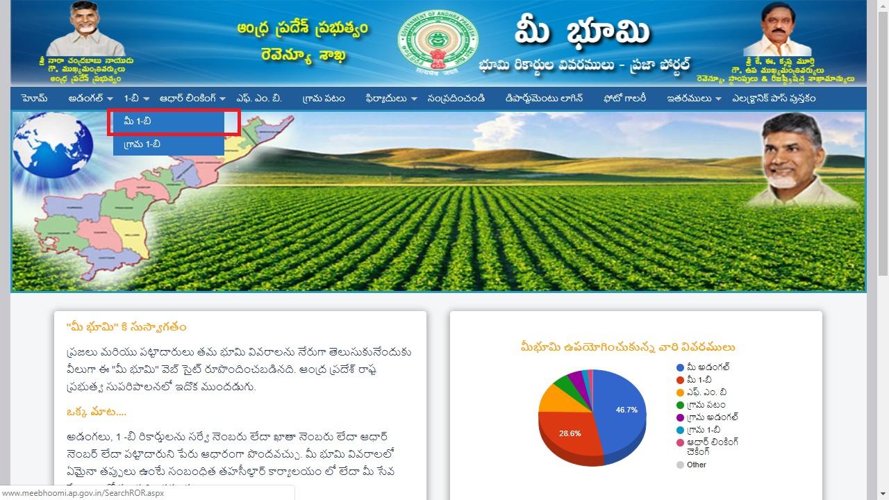 Image 1 Andhra Pradesh Records of Rights