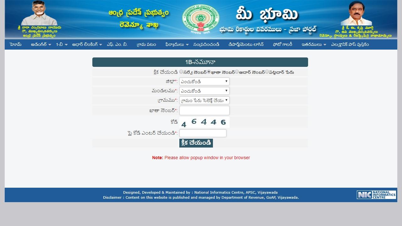 Image 2 Andhra Pradesh Records of Rights