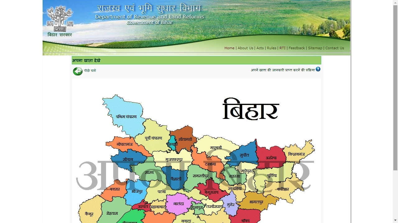 Image 2 Bihar Records of Rights