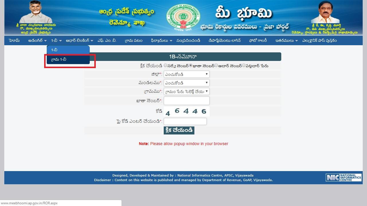 Image 3 Andhra Pradesh Records of Rights