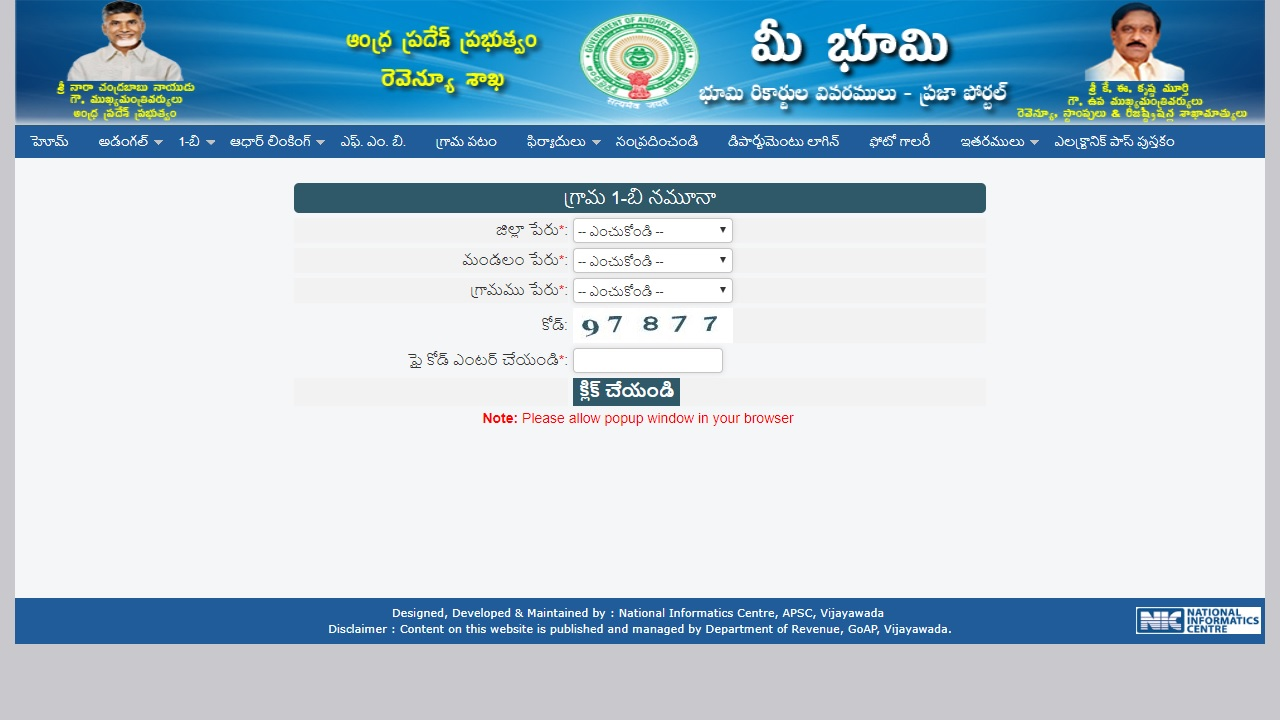 Image 4 Andhra Pradesh Records of Rights