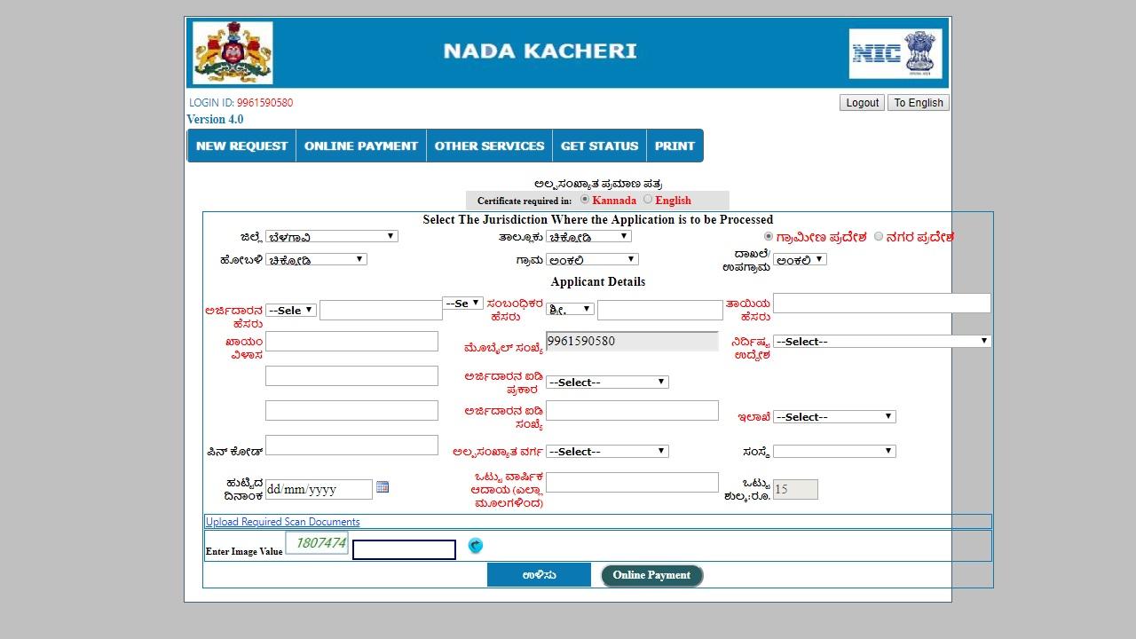 Image 4 Karnataka Minority Certificate