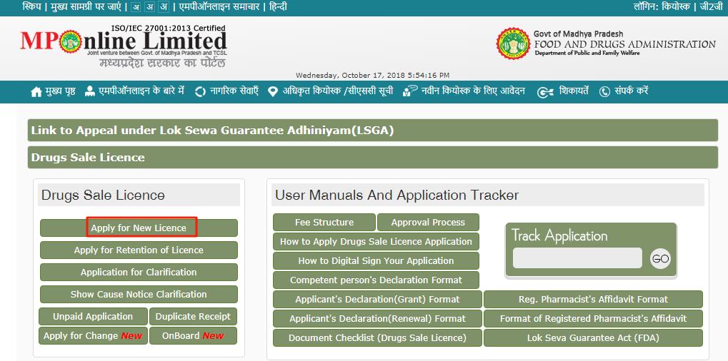 Madhya Pradesh Drug License - Application Procedure