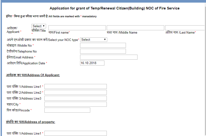 Madhya Pradesh Fire License - Renewal or Temporary Fire NOC Application Form