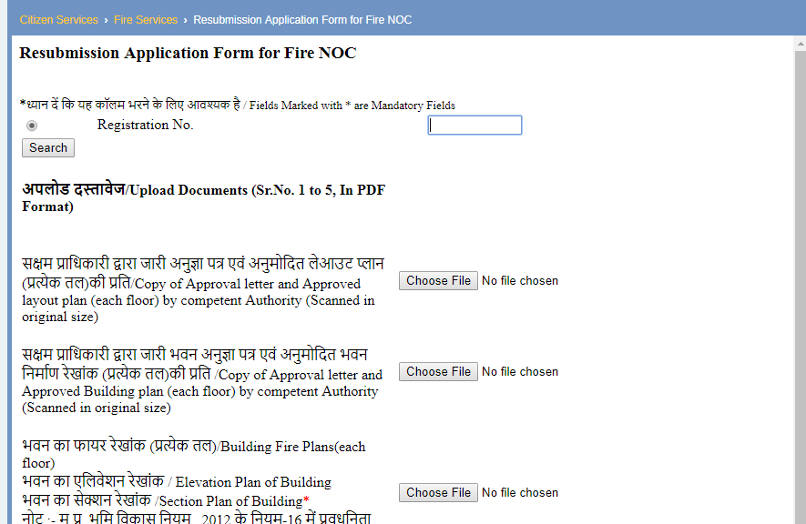 Madhya Pradesh Fire License - Resubmission of Application Form