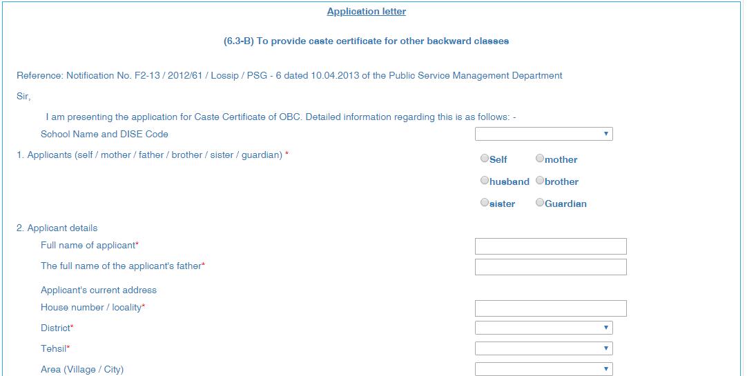 Madhya Pradesh Non-Creamy Layer Certificate - application Form