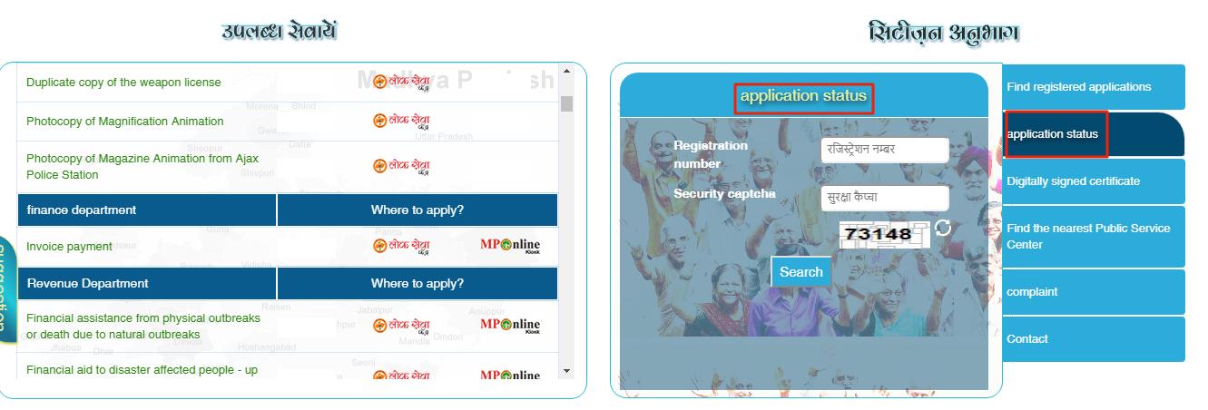 Madhya Pradesh Non-Creamy Layer Certificate - application status