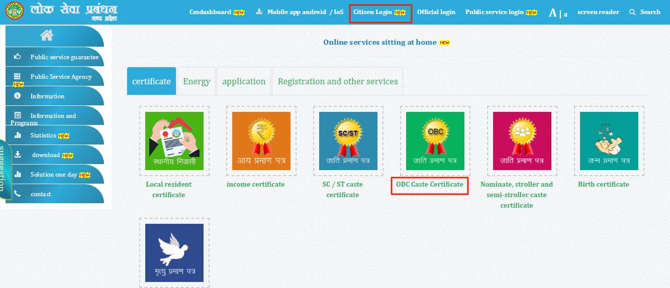 Madhya Pradesh Non-Creamy Layer Certificate - citizen login