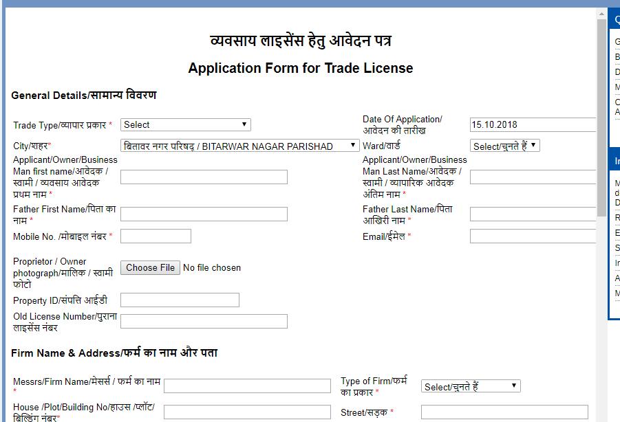 Madhya Pradesh Trade License Application Form