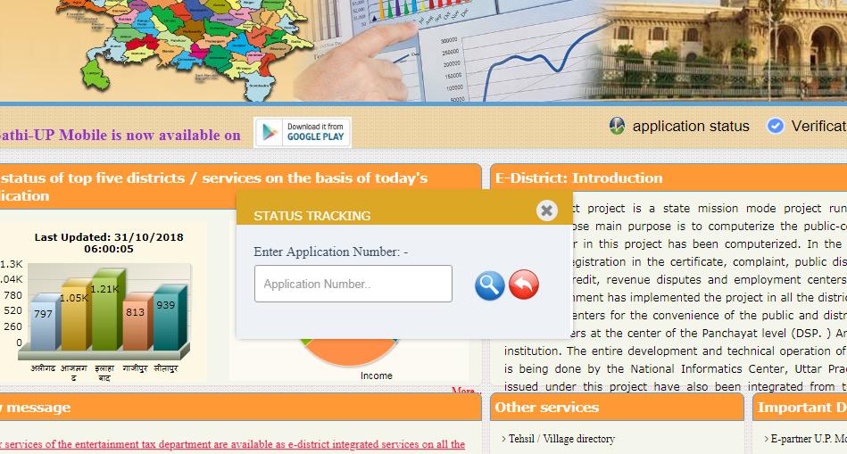Uttar Pradesh Property Valuation - Track Status