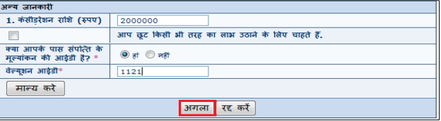 Madhya-Pradesh-Property-Registration-ID-Number