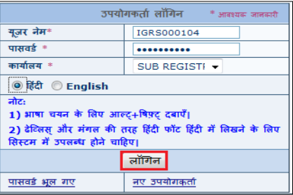 Madhya-Pradesh-Property-Registration-Login-Details