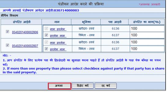 Madhya-Pradesh-Property-Registration-Online-Payment